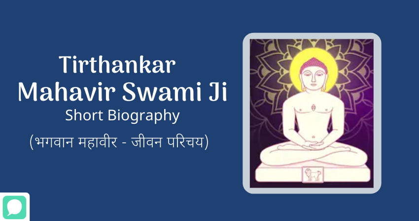 lord mahavir biography hindi