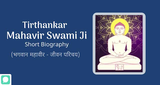 तीर्थंकर महावीर स्वामी जी का जीवन परिचय - Lord Mahavir Swami Short Biography