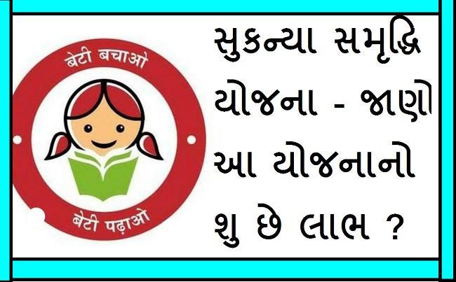 Sukanya Samrudhdhi Yojana || Sukanya Samrudhdhi Yojana Full Details in Gujarati