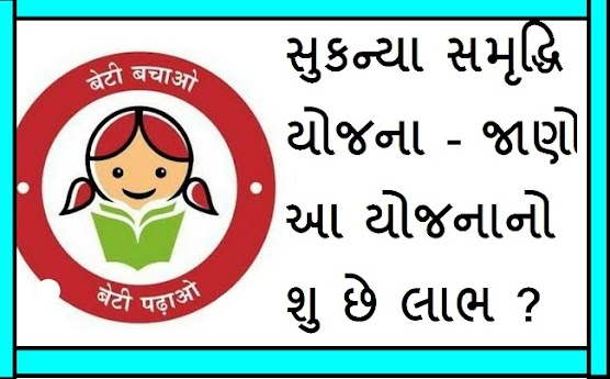 Sukanya Samrudhi Yojana, The scheme is to secure the future of the daughters at an interest rate of 8.5 to 9 per cent.