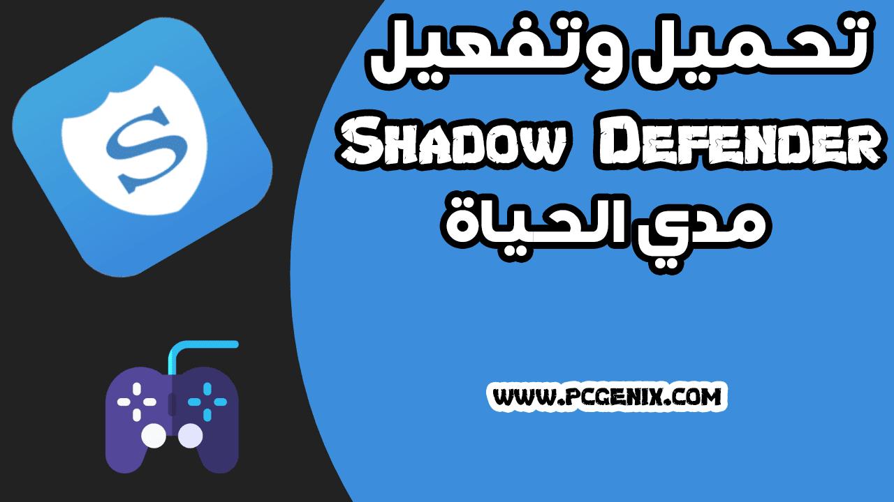 تحميل برنامج الحماية Shadow Defender 2021 كامل مجانا مع التفعيل