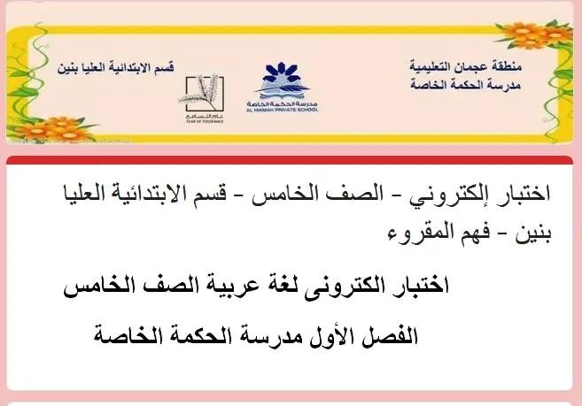 امتحان الكترونى عربى الصف الخامس الامارات الفصل الأول2020
