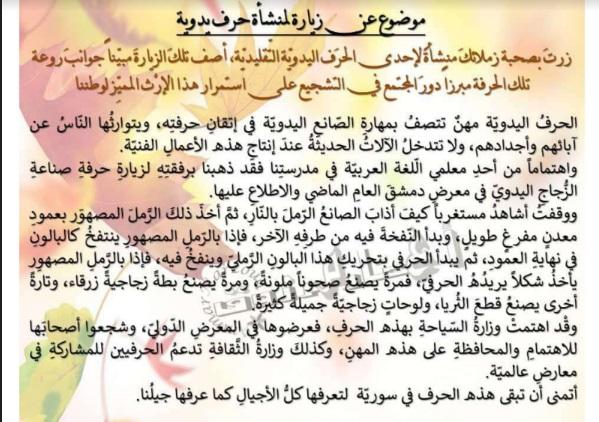 موضوع زيارة إلى منشأة حرف يدوية في اللغة العربية للصف التاسع