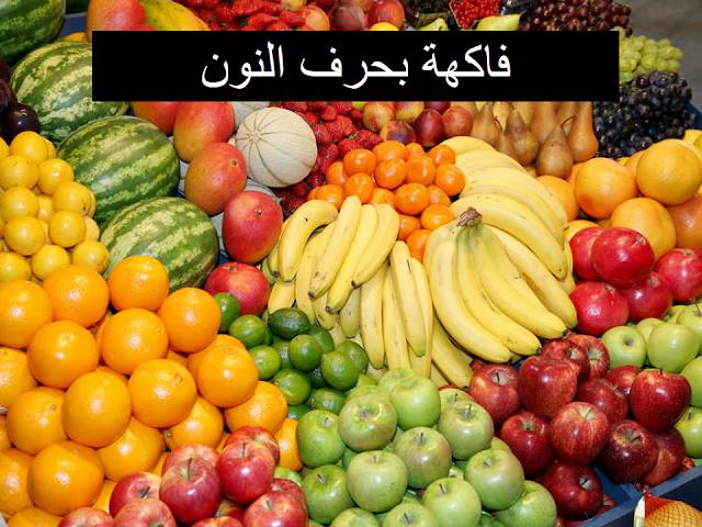 فاكهة بحرف النون