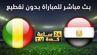 مشاهدة مباراة مصر ومالي بث مباشر بتاريخ 08-11-2019 بطولة أفريقيا تحت 23 سنة