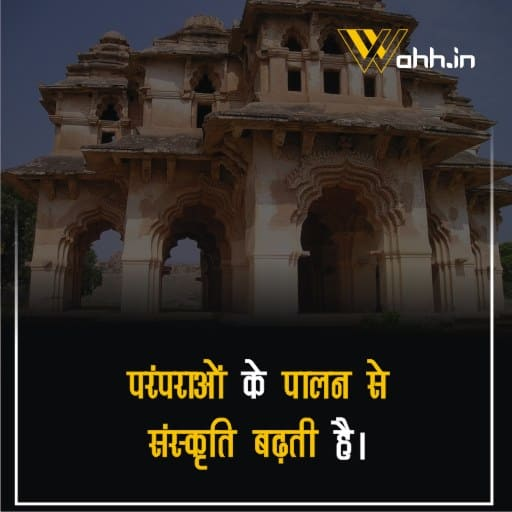 Indian Culture Quotes in Hindi