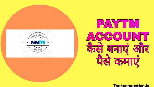 Paytm account कैसे बनाएं और पैसे कमाएं। techconnection