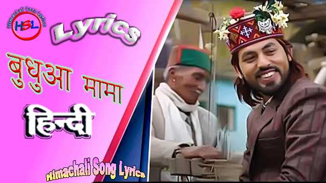 Budhua Mama Song Lyrics In Hindi Singer Inder Jeet
