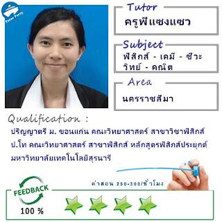 ครูพี่แซงแซว (ID : 13433) สอนวิชาฟิสิกส์ ที่นครพนม