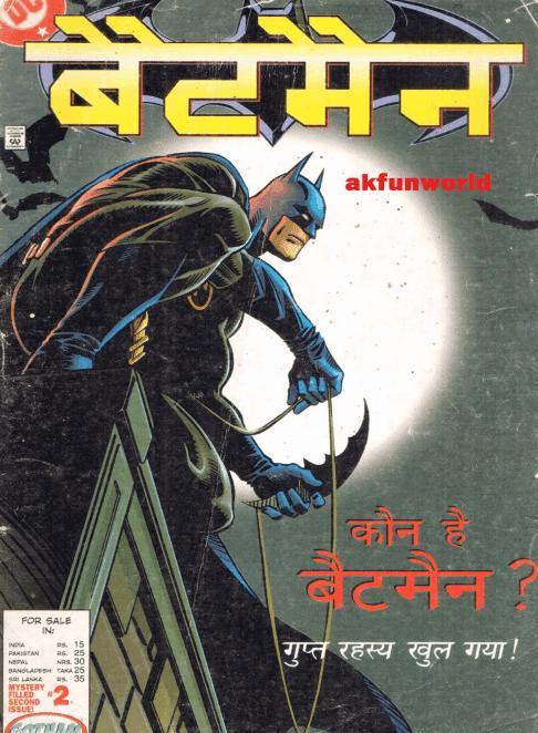 कौन है बैटमैन पीडीऍफ़ कॉमिक्स पुस्तक हिंदी में | Kaun Hai Batman PDF Book In Hindi Free Downlad