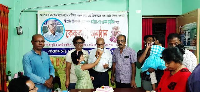 মোংলায় কবি-গীতিকার জেমস শরৎ কর্মকারের জন্মদিন পালন