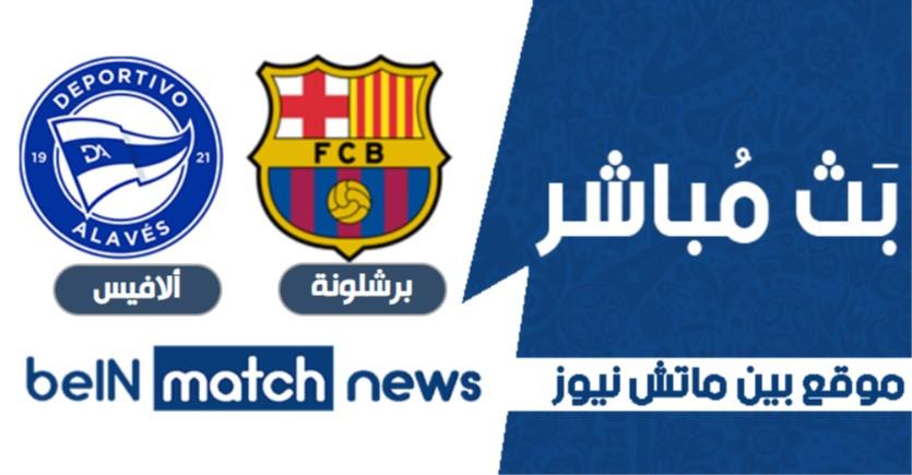 مباراة برشلونة وديبورتيفو ألافي