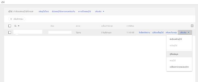 กู้ข้อมูล Google Drive