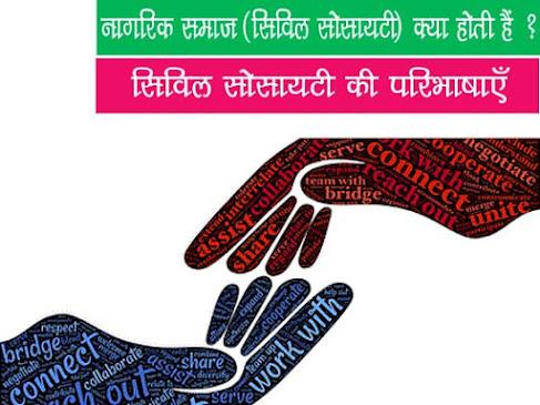 नागरिक समाज (सिविल सोसायटी) क्या होती हैं ?   What is Civil Society in Hindi