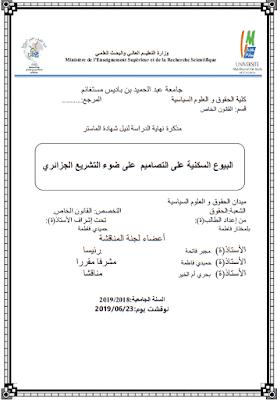 مذكرة ماستر: البيوع السكنية على التصاميم على ضوء التشريع الجزائري PDF