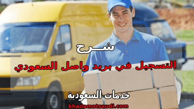 شرح التسجيل في بريد واصل السعودي