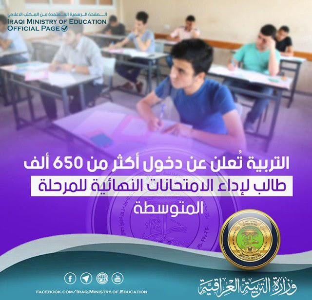 دخول اكثر 650 الف طالب لاداء امتحانات الثالث المتوسط الثلاثاء المقبل. (الجدول)