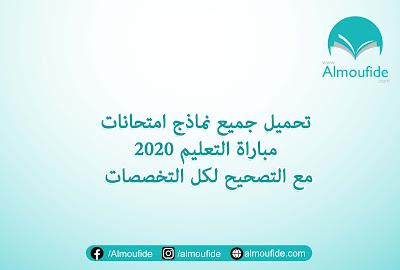 تحميل جميع نماذج امتحانات مباراة التعليم 2020 مع التصحيح لكل التخصصات