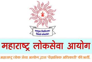 महाराष्ट्र लोक सेवा आयोग द्वारा 'वैज्ञानिक अधिकारी' की भर्ती.