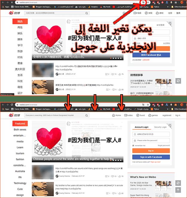 طريقة تغيير لغة موقع سينا ويبو