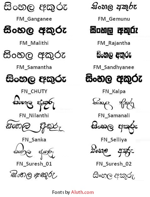 Sinhala Fonts: South Asian Language Resource Center