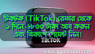 টিকটক Tiktok রেফার