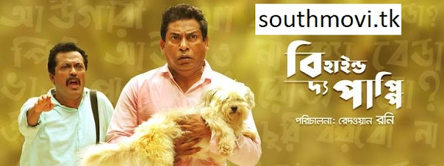 Behind The Puppy (2019) Bengali Proper WEB-DL – 480P - 200MB – Download [Episode 01 Added]