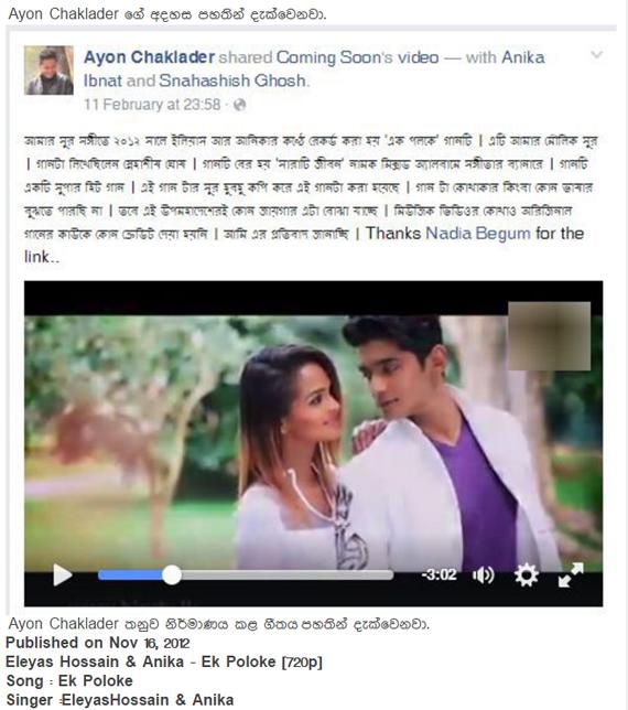 Bangladeshi musician Ayon Chaklader Complains About Shasika Nisansala's new song Es deka Pura ( Yannam Yannam )