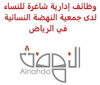 وظائف إدارية شاغرة للنساء لدى جمعية النهضة النسائية في الرياض تعلن جمعية النهضة النسائية, عن توفر وظائف إدارية شاغرة للنساء, للعمل لديها في الرياض وذلك للوظائف التالية: 1- مسؤولة الشراكة الاستراتيجية: المؤهل العلمي: بكالوريوس ويفضل ماجستير في إدارة الأعمال أو ما يعادله الخبرة: أربع سنوات على الأقل من العمل في الشراكة الاستراتيجية والتسويق أن تكون المتقدمة للوظيفة سعودية الجنسية للتـقـدم إلى الوظـيـفـة اضـغـط عـلـى الـرابـط هـنـا 2- مسؤولة البرنامج: المؤهل العلمي: بكالوريوس ويفضل ماجستير في إدارة المشاريع ،علم الاجتماع أو ما يعادله الخبرة: أربع سنوات على الأقل من العمل في منظمة غير ربحية, أو حكومية, أو خيرية, أو مشرفة على برامج متعددة أن تكون المتقدمة للوظيفة سعودية الجنسية للتـقـدم إلى الوظـيـفـة اضـغـط عـلـى الـرابـط هـنـا     اشترك الآن     أنشئ سيرتك الذاتية    شاهد أيضاً وظائف الرياض   وظائف جدة    وظائف الدمام      وظائف شركات    وظائف إدارية                           أعلن عن وظيفة جديدة من هنا لمشاهدة المزيد من الوظائف قم بالعودة إلى الصفحة الرئيسية قم أيضاً بالاطّلاع على المزيد من الوظائف مهندسين وتقنيين   محاسبة وإدارة أعمال وتسويق   التعليم والبرامج التعليمية   كافة التخصصات الطبية   محامون وقضاة ومستشارون قانونيون   مبرمجو كمبيوتر وجرافيك ورسامون   موظفين وإداريين   فنيي حرف وعمال     شاهد يومياً عبر موقعنا وظائف تسويق في الرياض وظائف شركات الرياض ابحث عن عمل في جدة وظائف المملكة وظائف للسعوديين في الرياض وظائف حكومية في السعودية اعلانات وظائف في السعودية وظائف اليوم في الرياض وظائف في السعودية للاجانب وظائف في السعودية جدة وظائف الرياض وظائف اليوم وظيفة كوم وظائف حكومية وظائف شركات توظيف السعودية