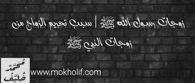 زوجات رسول الله ﷺ   سبب تحريم الزواج من زوجات النبي  ﷺ