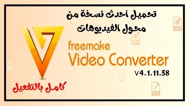 تحميل برنامج Freemake Video Converter v4.1.11 لتحويل أي ملف صوتي أو فيديو أو صورة إلى أي تنسيق.