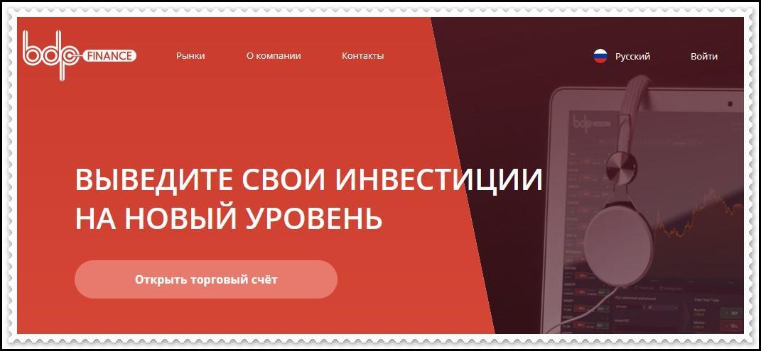 Мошеннический сайт bdpfinance.com – Отзывы, развод. Компания BDP Finance мошенники