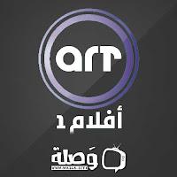 قناة ايه ار تي افلام 1