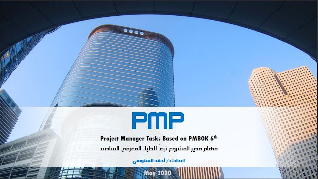 Project Manager Tasks Based on PMBOK 6 Edition