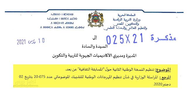 مذكرة وزارية في شأن تنظيم النسخة الوطنية الثانية حول المسابقة الثقافية عن بعد