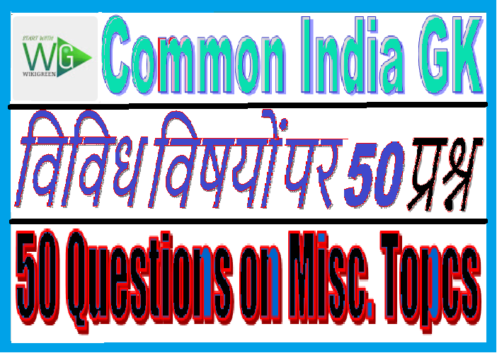 http://www.wikigreen.in/2020/04/50-india-gk-questions-answers-single.html