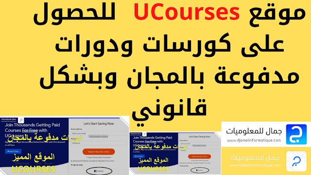 موقع UCourses  للحصول على كورسات ودورات مدفوعة بالمجان وبشكل قانوني