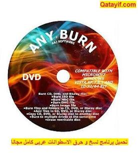 برنامج حرق الاسطونات عربي كامل مجانا