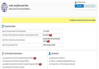 ICCR Sarkari Naukri 2020 Recruitment For 32 Post Lower Division Clerk (LDC), Programme Officer And Other Post
