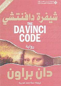 تحميل رواية شيفرة دافنشي، رواية هي و دافنشي، تحميل روايات دان براون، الكاتب دان براون pdf
