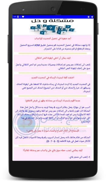حل مشاكل واتساب صنعاء