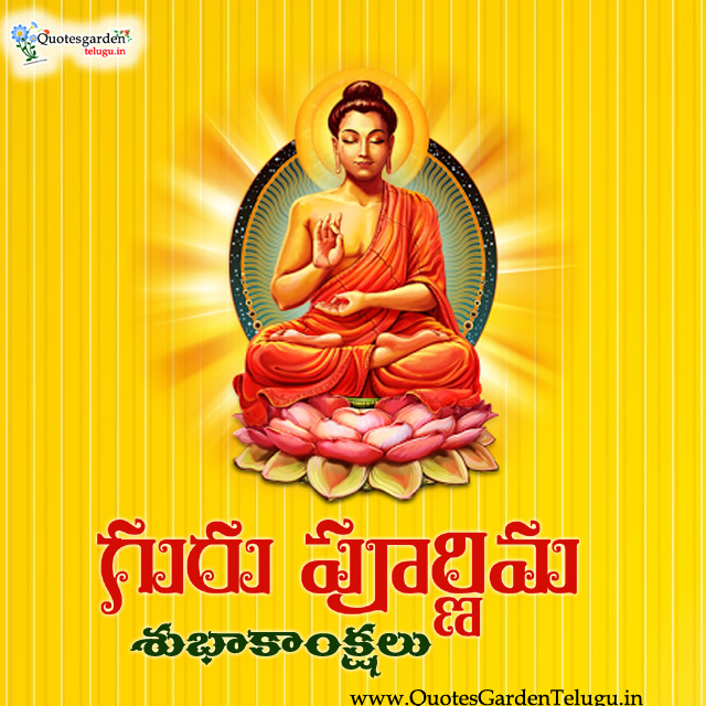 Gurupurnima 2020 telugu greetings wishes images