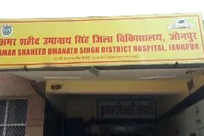 jaunpur hospital