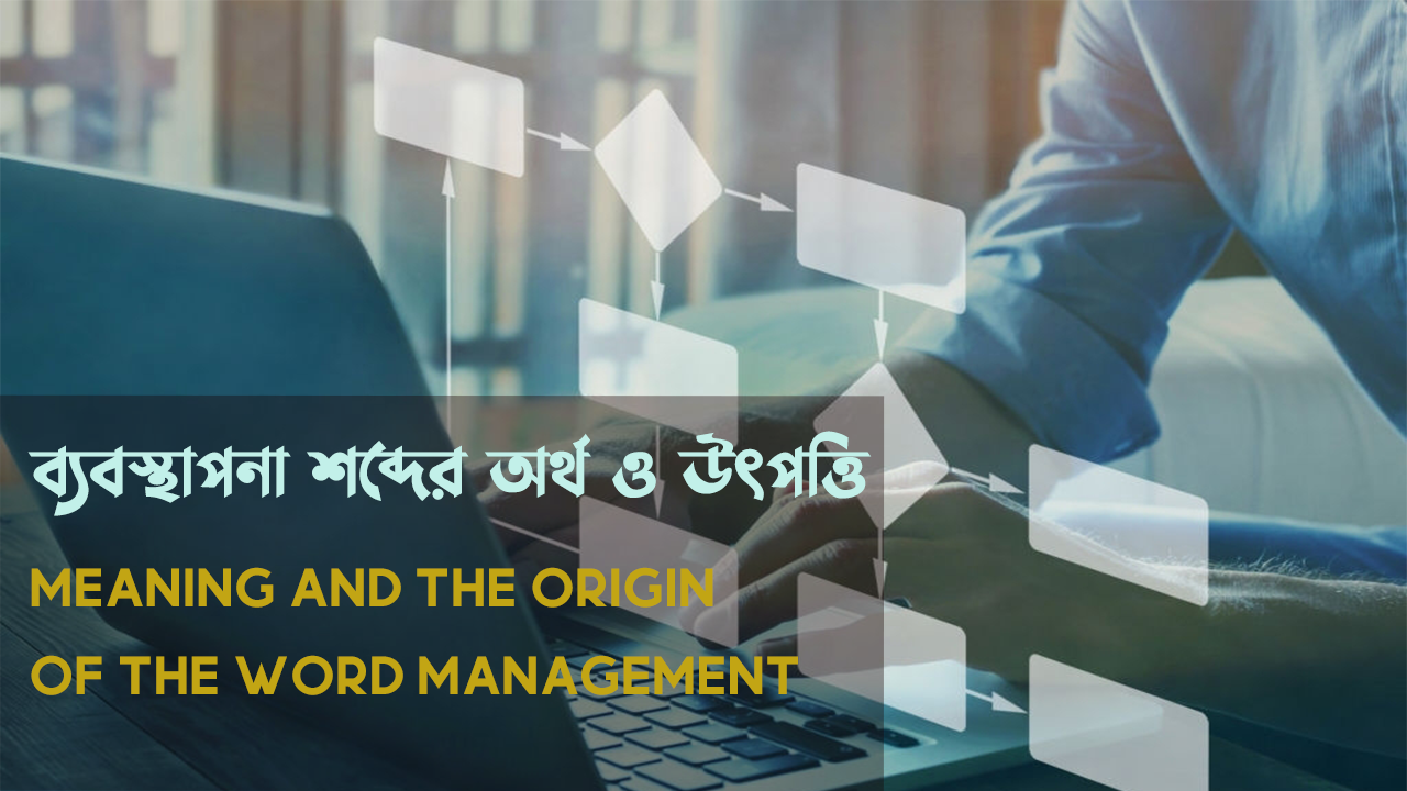 Meaning and the Origin of the Word Management