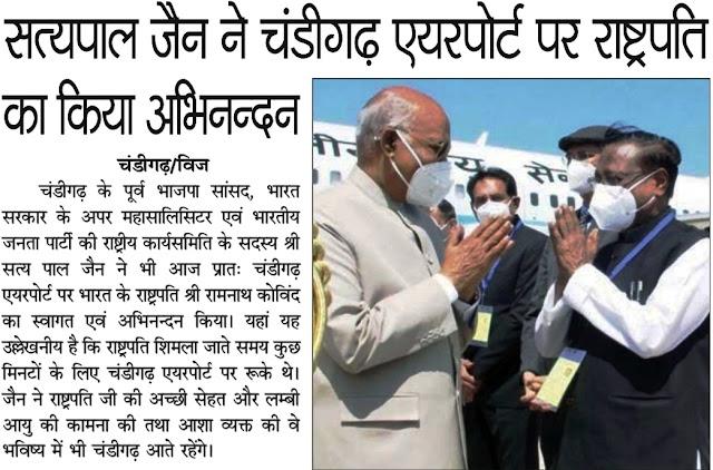 सत्य पाल जैन ने चंडीगढ़ एयरपोर्ट पर राष्ट्रपति का किया अभिनन्दन