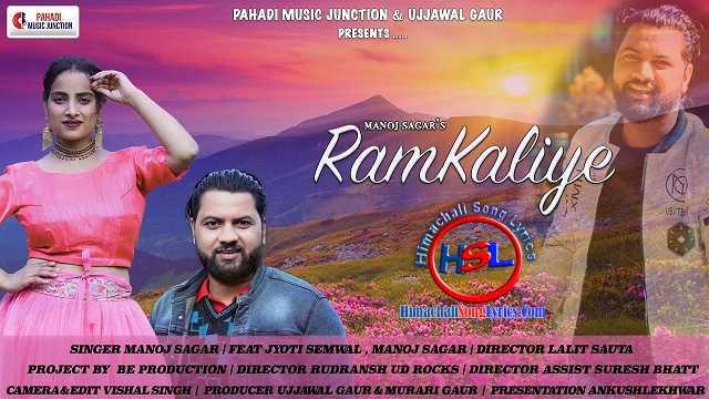 Ramkaliye Song Lyrics : रामकलिये लिरिक्स