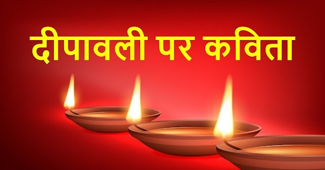 दिवाली पर कविता – Poem on Diwali in Hindi