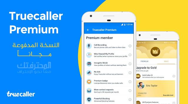 تحميل تطبيق Truecaller النسخة المدفوعة اخر اصدار مجانا