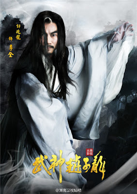 Zou Zhao Long in Chinese historical drama Wu Shen Zhao Zi Long