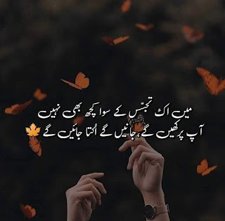Best Urdu Poetry in Urdu Text